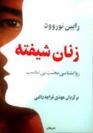 دانلود کتاب زنان شیفته (روانشناسی محبت بی تناسب)
