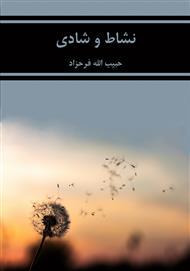 دانلود کتاب نشاط و شادی