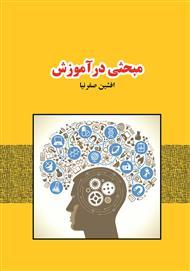 دانلود کتاب مبحثی در آموزش