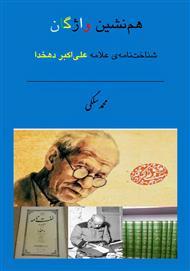 دانلود کتاب همنشین واژگان؛ شناختنامهی علامه علی اکبر دهخدا