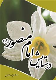 دانلود کتاب در ستایش امام منصور (عج)
