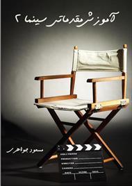 دانلود کتاب آموزش مقدماتی سینما - جلد دوم