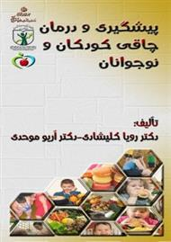 دانلود کتاب پیشگیری و درمان چاقی کودکان و نوجوانان