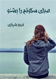 دانلود کتاب رمان صدای سکوتم را بشنو