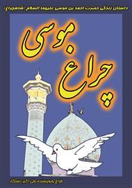 دانلود کتاب چراغ موسی: داستان زندگی حضرت احمد بن موسی (ع)