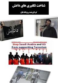 دانلود کتاب شناخت تکفیری های داعش