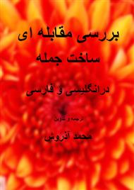 دانلود کتاب بررسی مقابله ای ساخت جمله در انگلیسی و فارسی
