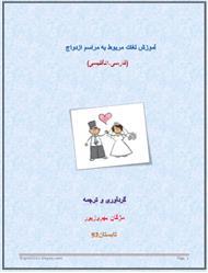 دانلود کتاب  آموزش لغات مربوط به مراسم ازدواج (فارسی-انگلیسی)