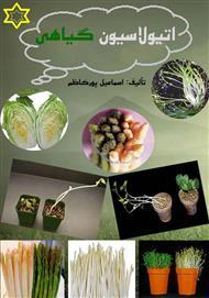 دانلود کتاب اتیولاسیون گیاهی