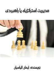 دانلود کتاب مدیریت استراتژیک یا راهبردی