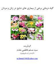 گیاه درمانی برخی از بیماری های شایع در زنان و مردان