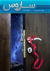 دانلود دو هفته نامه نجومی ساروس - شماره صفر