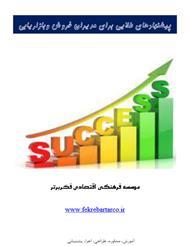 دانلود کتاب پیشنهادهای طلایی برای مدیران فروش و بازاریابی