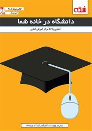 دانلود کتاب کتاب الکترونیکی رایگان «دانشگاه در خانه شما»