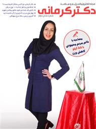 دانلود مجله الکترونیکی سلامت دکتر کرمانی - شماره 16