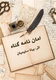 دانلود کتاب امان نامه گناه