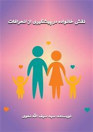 دانلود کتاب نقش خانواده در پیشگیری از انحرافات