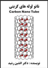 دانلود کتاب نانو لولههای کربنی