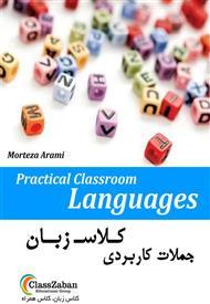 جملات کاربردی کلاس زبان Practical Classroom Languages