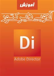 دانلود کتاب آموزش آدوبی دایرکتور - Adobe Director