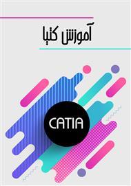 دانلود کتاب آموزش کتیا (ترفندهای اساسی نرمافزار کتیا CATIA)