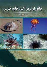 دانلود کتاب جانوران زهرآگین خلیج فارس