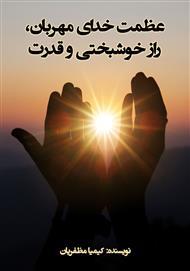 دانلود کتاب عظمت خدای مهربان، راز خوشبختی و قدرت