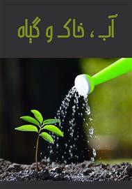 دانلود کتاب آب، خاک و گیاه