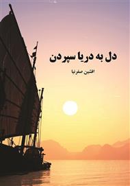 دانلود کتاب دل به دریا سپردن