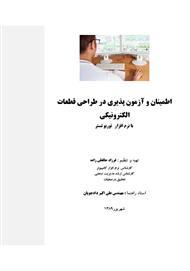 دانلود کتاب اطمینان و آزمونپذیری در طراحی قطعات الکترونیکی با نرمافزار توربو تستر
