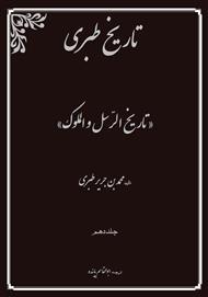 دانلود کتاب تاریخ طبری - جلد دهم
