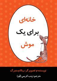 دانلود کتاب خانهای برای یک موش