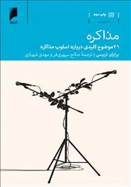 دانلود کتاب مذاکره برایان تریسی: 21 موضوع کلیدی درباره اسلوب مذاکره