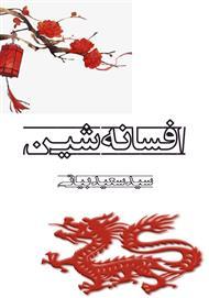 دانلود کتاب رمان افسانه شین (قیام یک قهرمان)
