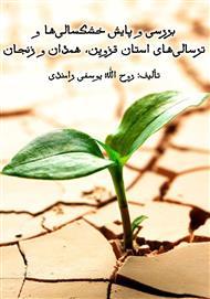دانلود کتاب بررسی و پایش خشکسالیها و ترسالیهای استان قزوین، همدان و زنجان