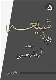 دانلود کتاب فرقههای شیعه (جلد پنجم)