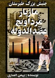 دانلود کتاب جنبش بزرگ طبرستان - مازیار، مرداویج، عضدالدوله