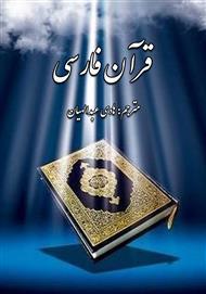 دانلود کتاب قرآن فارسی