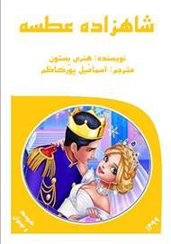 دانلود کتاب شاهزاده عطسه