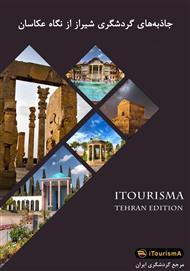 دانلود کتاب جاذبههای گردشگری شیراز از نگاه عکاسان