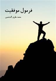 دانلود کتاب فرمول موفقیت