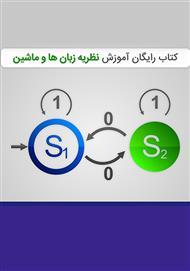 دانلود کتاب آموزش نظریه زبانها و ماشین