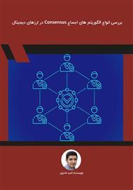 دانلود کتاب بررسی انواع الگوریتمهای اجماع در ارزهای دیجیتال