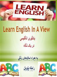 دانلود کتاب انگلیسی در یک نگاه
