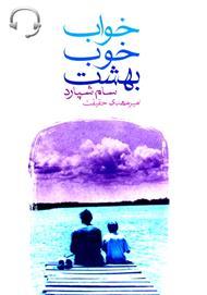 دانلود کتاب صوتی خواب خوب بهشت