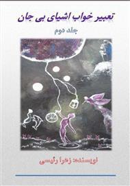 دانلود کتاب تعبیر خواب روانشناسی اشیای بیجان - جلد دوم