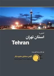 دانلود کتاب راهنمای گردشگری تهران