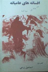 دانلود کتاب افسانه های عامیانه: افسانههایی دربارهی جن، پری، آل و مردآزما