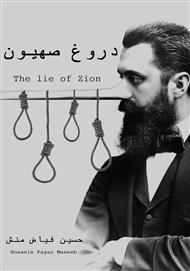 دانلود کتاب دروغ صهیون
