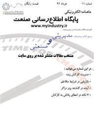 دانلود مجله الکترونیکی مقالات مدیریتی و صنعتی - شماره یازدهم